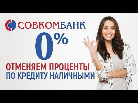 Кредит наличными за 15 минут по ставке от 8,9% годовых – отменяем проценты по кредиту наличными!