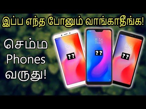 இப்ப எந்த போனும் வாங்காதீங்க!- செம்ம Phones வரப்போகுது! Top 5 Upcoming Smartphones in Tamil