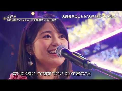 『大好き』大原櫻子×生田絵梨花×井上苑子