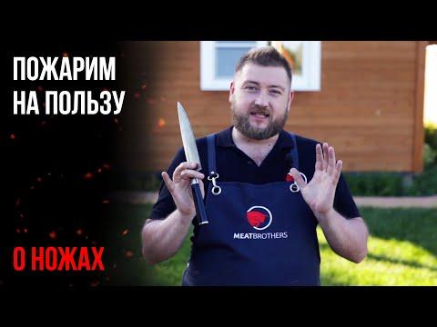 Какой нож лучше и как его выбрать для кухни? Уход за ножом