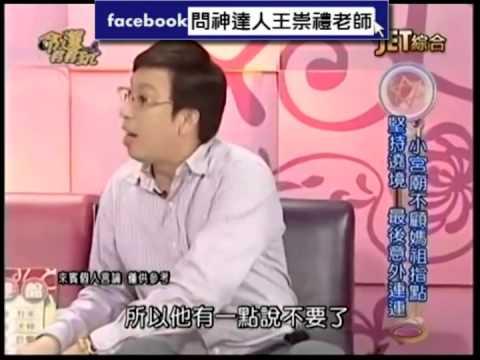 140410命運好好玩:王崇禮老師談不遵守天旨地令遶境後出事案例