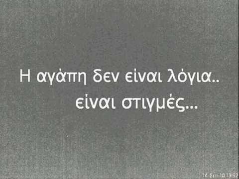 ΕΙΚΟΝΕΣ ΜΕ ΛΟΓΙΑ (by N@si@)