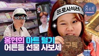 홍현희의 강남 마트 털기🛒 쇼핑하다 강제 팬미팅 (Feat. 제이쓴)   홍쇼핑 EP.2