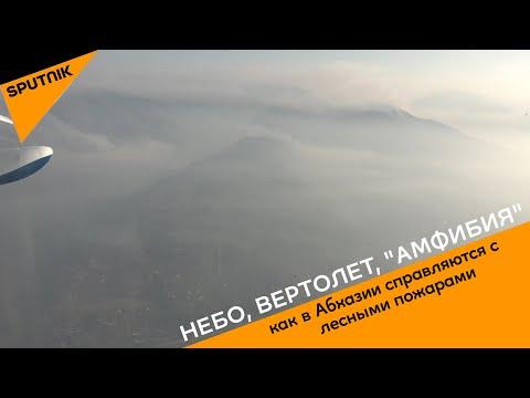 Небо, вертолет, «Амфибия»: как в Абхазии справляются с лесными пожарами