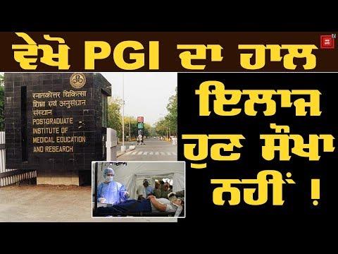 Special Report On PGI Chandigarh
