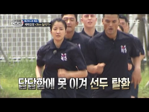 [Real men] 진짜 사나이 - Yi Si-yeong is in the lead 20160828