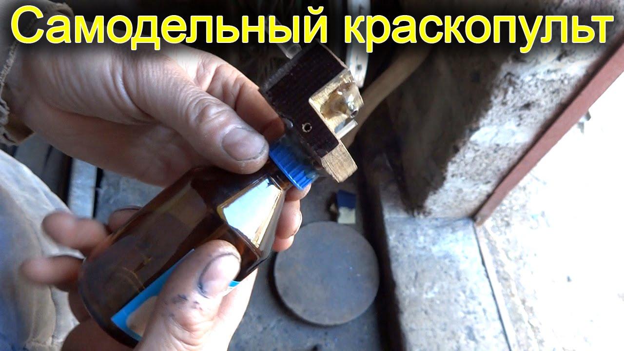 Самодельные краскопульты без компрессора