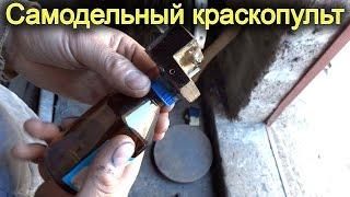 Самодельный краскопульт(, 2015-04-26T03:00:00.000Z)
