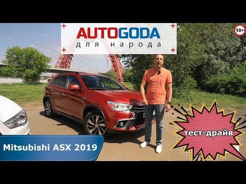 Mitsubishi ASX - тест драйв AUTOGODA для народа. Обзор Митсубиши ASX 2019 года