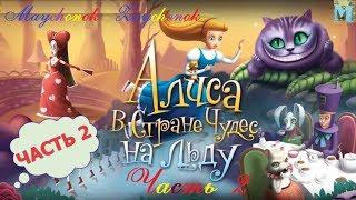 Алиса в Стране Чудес на льду 🎅 Шоу на льду 🌲Часть 2 🌲 Рената Литвинова (Льюис Керрол)
