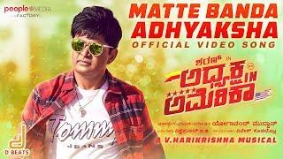 Matthe Banda Adhyaksha HD Adhyaksha In America Sharan VijayPrakash V HariKrishna Yoganand M