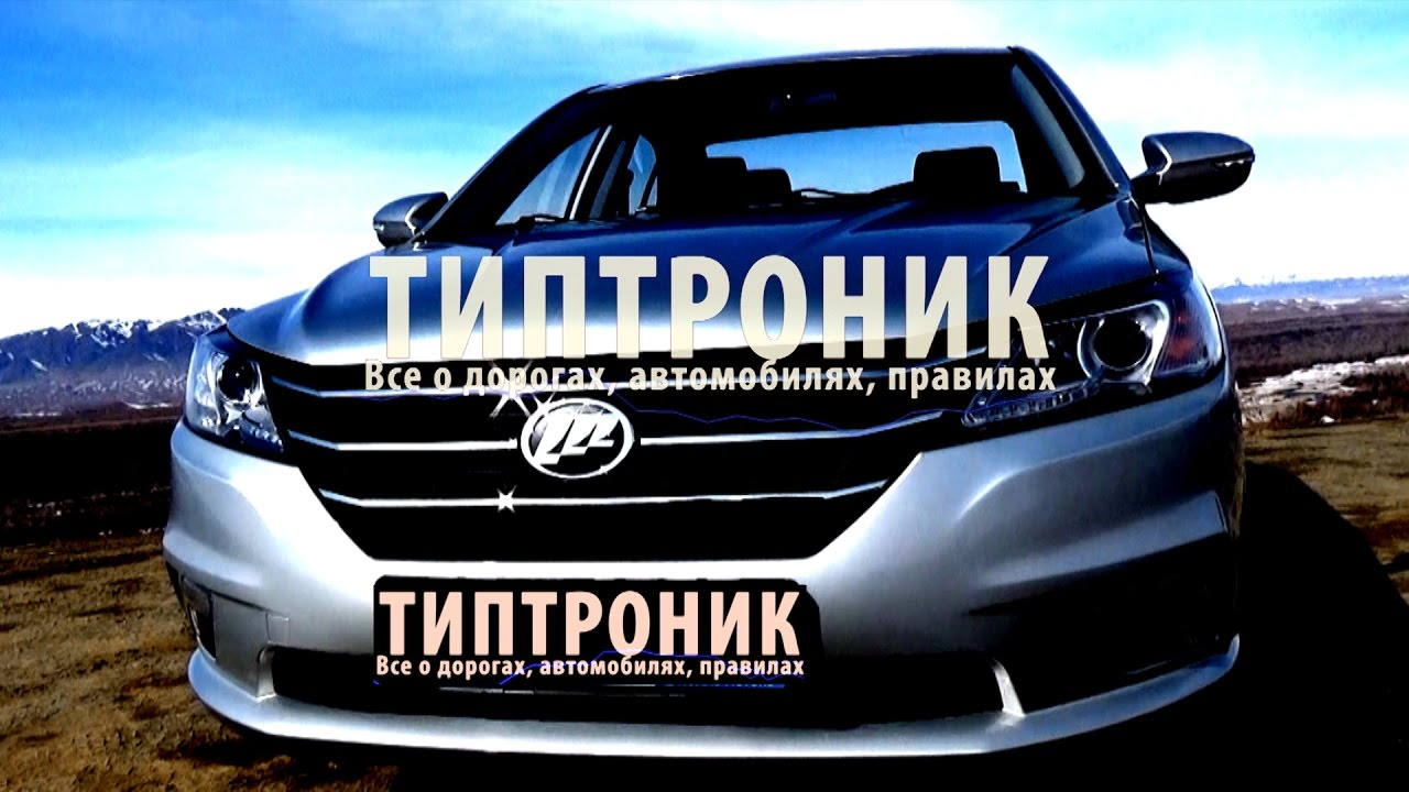 Lifan Solano с пробегом 2013   Автомобили с пробегом ТТС Челны