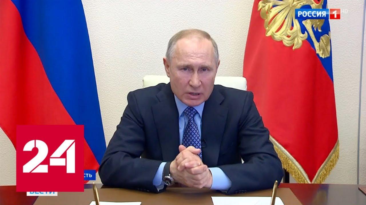 Путин заявил о новых экстренных мерах по борьбе с коронавирусом. 60 минут от 30.03.20