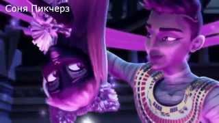 Кетти и Фараон!Monster High-Клип-День и Ночь!