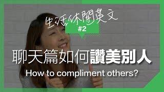 生活英文#2【聊天篇】如何讚美別人? |How to compliment others?