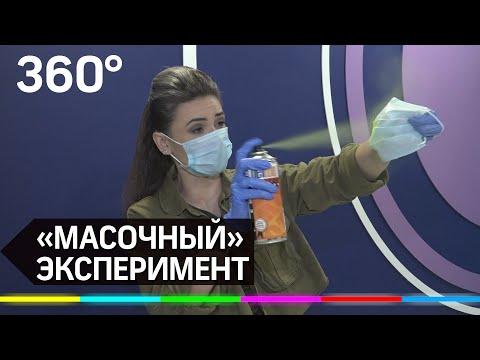 Эксперимент с маской и аэрозольной краской: как работает защита от коронавируса