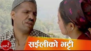 Latest Funny Video Sailiko Bhatti by Raju Pariyar & Bishnu Majhi