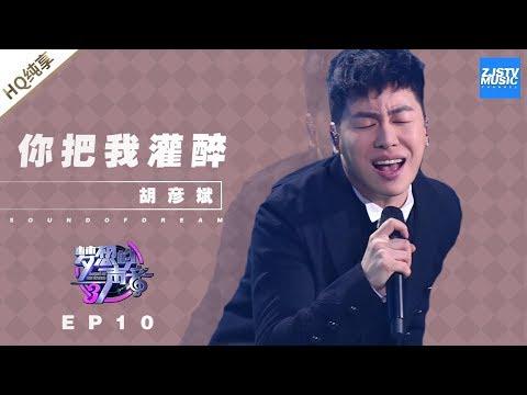 [ 纯享 ] 胡彦斌《你把我灌醉》《梦想的声音3》EP10 20181229  /浙江卫视官方音乐HD/
