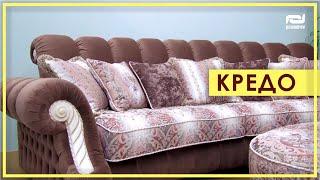 ДИВАН «Кредо». Обзор 3-х местного дивана «Кредо» от Пинскдрев в Москве