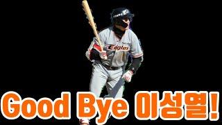 Good Bye 이성열! 은퇴기념 이성열 선수 응원가