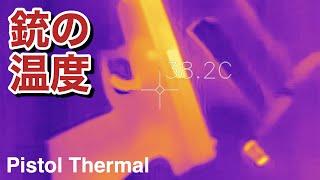 実銃サーモグラフィー 温度表示 9mm自動式拳銃 (※左右反転映像)