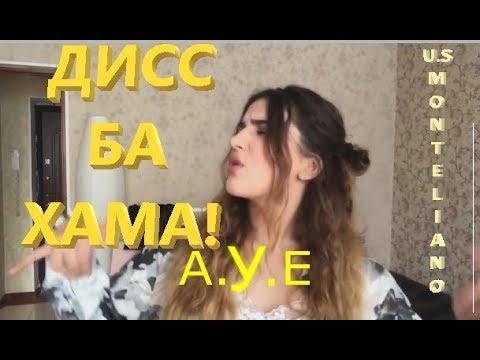 😎😅 Мадина Басаева - ДИСС БА ХАМА ВА БА XZ BARON! ЗАЧИТАЛА ДИСС НА БЛОГЕРАХ И НА ВСЕХ!