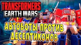 Трансформеры Войны на Земле (Transformers Earth Wars) - ч.1 - Автоботы Против Десептиконов