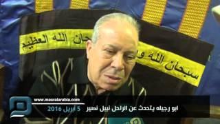 مصر العربية |  ابو رجيله يتحدث عن الراحل نبيل نصير