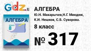 № 317- Алгебра 8 класс Макарычев