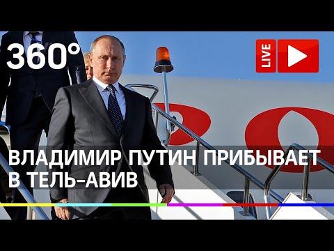Владимир Путин прилетает в Тель-Авив в предверии Всемирного форума по Холокосту. Прямая Трансляция