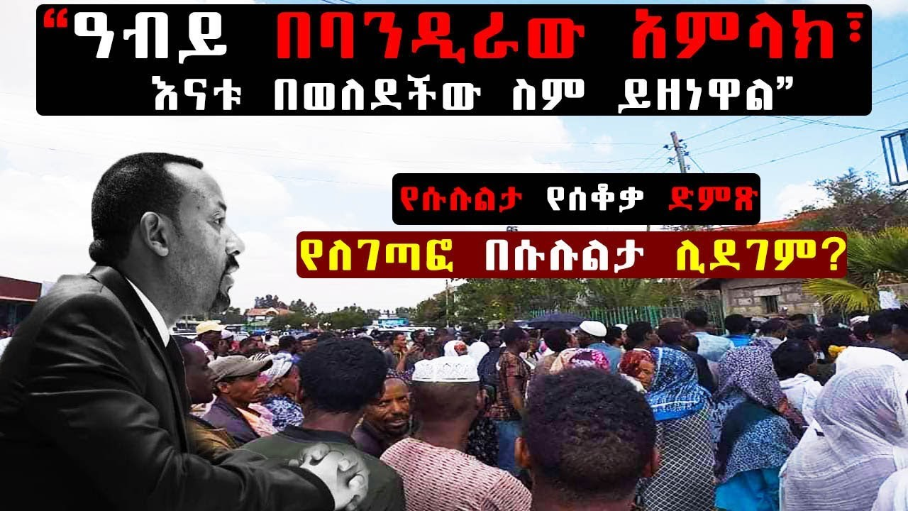 Mothers in Sululta town crying to Ethiopian Prime Minister Dr Abiy to save their homes