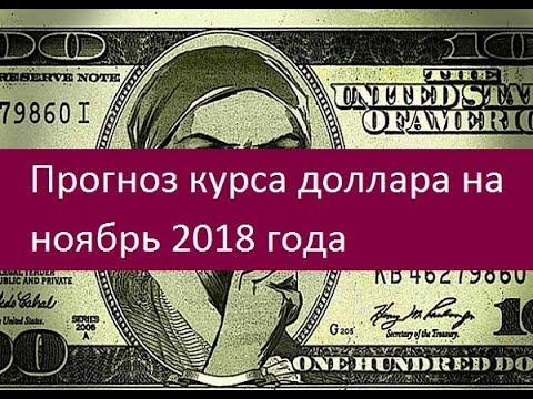 Прогноз курса доллара на ноябрь 2018 года. Мнения экспертов