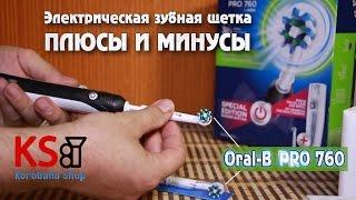 Oral-B PRO 760 CrossAction ОГЛЯД-ВІДГУК