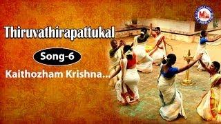 Kaithozham krishna - Thiruvathirapattukal