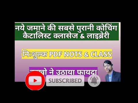 Online Free Class|निःशुल्क PDF NOTS By CATALYST CLASSES NEEMKATHANA
