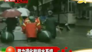 CQTV:亚洲观点:北京大雨死亡人数飙升背后