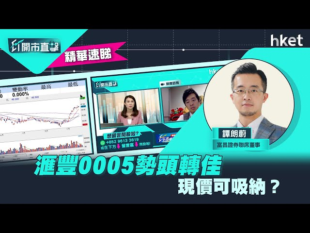 【ET開市直擊】(精點)滙豐0005勢頭轉佳 現價可吸納?