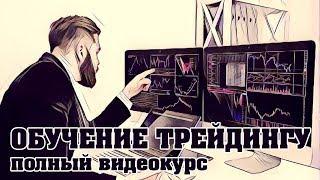 Бинарные Опционы Финансовый Рынок. Обучение Трейдингу на Финансовых Рынках. Видеокурс для Начинающего Трейдера