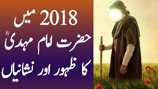 Arrival Signs of Imam Mehdi in 2018 & Hadith of Hazrat Muhammad SAW | Tubelight