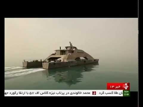Iran revolutionary guard navy long range ship with helicopter pad