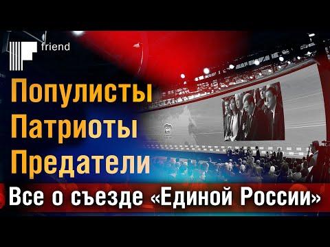 Популисты, патриоты и предатели. Всё о съезде «Единой России»