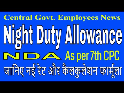 Night Duty Allowance (NDA) for Central Govt. Employees as per 7th pay commission latest news