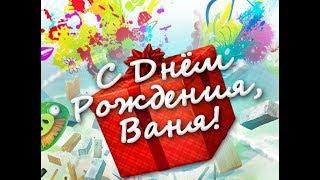 Красивое видео поздравление с днем рождения  для Ивана