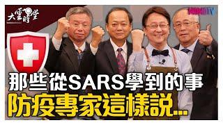 【完整版】從SARS到新型冠狀病毒,台灣關關難過關關過! 20200220【葉金川、楊志良、陳宏一】