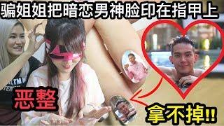 【恶整】骗姐姐把她暗恋男神的脸印在她指甲?! 姐姐差点疯掉