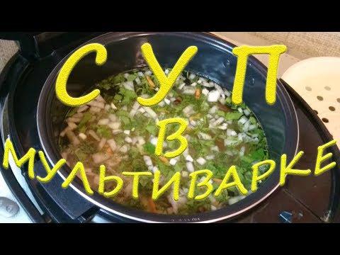 Как приготовить рисовый суп с курицей в мультиварке