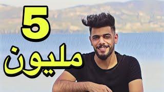 5 مليون مشترك | ملك اليوتيوب العراقي