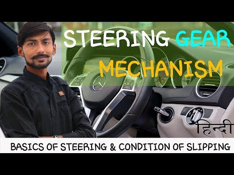 [HINDI] STEERING GEAR MECHANISM ~ CONDITION OF SKIDDING/SLIPPING ~ HOW TO DESIGN STEERING ?