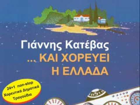 Greek Folk Songs (Thessalia) by Katevas