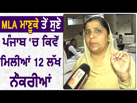 Exclusive: MLA Saravjit Manuke से सुनिए Captain Govt. ने कैसे दी 12 Lakh Jobs